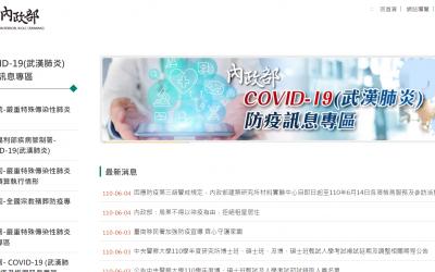 www.moi.gov.tw_COVID-19_